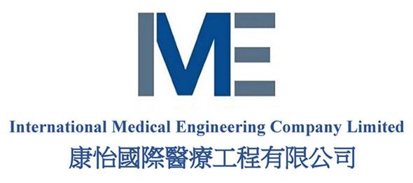 康怡國際醫療工程有限公司